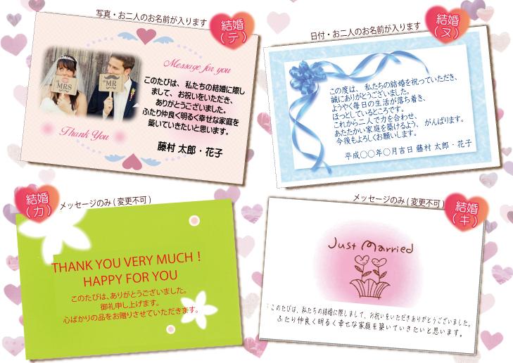 無料オリジナルメッセージカード