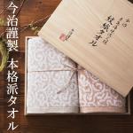 今治タオル,日本製,人気,内祝い