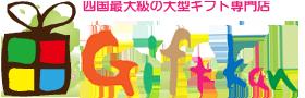 四国最大級の大型ギフト専門店 ギフト館ふじむら